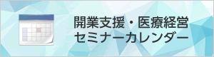 医療経営・経営支援セミナー案内