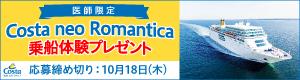 【プレゼント】Costa neo Romantica乗船体験プレゼント