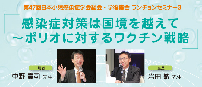 【特別企画】第47回日本小児感染症学会総会・学術集会 ランチョンセミナー3