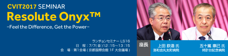 CVIT2017 第26回 日本心血管インターベンション治療学会