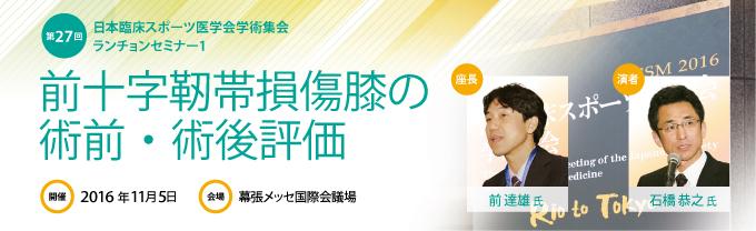 ALCARE第27回日本臨床スポーツ医学会学術集会ランチョンセミナー1