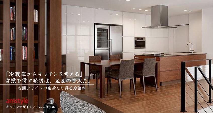 「冷蔵庫からキッチンを考える」常識を覆す発想は、至高の贅沢だ。ー空間デザインの主役たり得る冷蔵庫ー