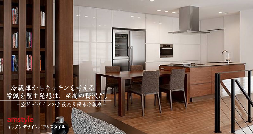 「冷蔵庫からキッチンを考える」常識を覆す発想は、至高の贅沢だ。(リープヘル)