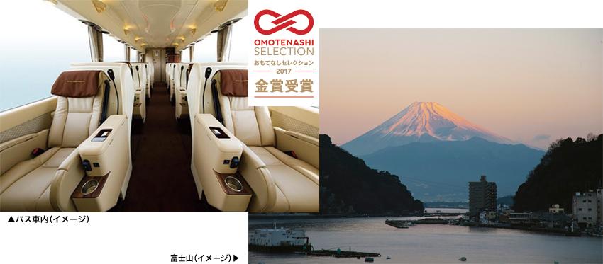 ハイグレードバスの車窓から眺める 世界遺産・富士山の絶景