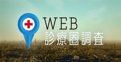 WEB診療圏調査