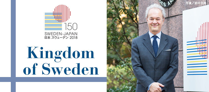 駐日スウェーデン全権大使:マグヌス・ローバック氏