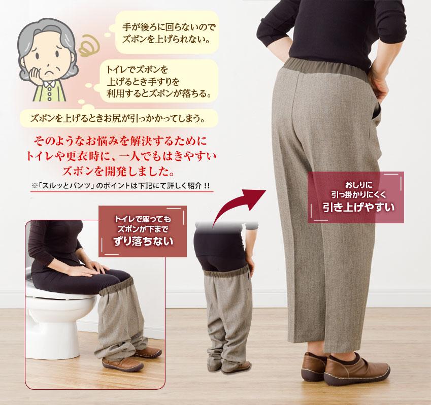 トイレで座ってもズボンが下までずり落ちない おしりに引っ掛かりにくく引き上げやすい