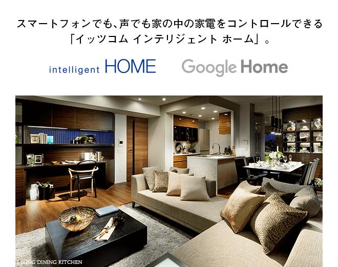 スマートフォンでも、声でも家の中の家電をコントロールできる「イッツコム インテリジェント ホーム」。