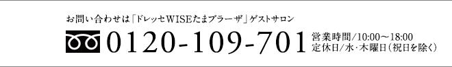 お問い合わせは「ドレッセWISEたまプラーザ」ゲストサロン 0120-109-701
