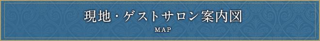 現地・ゲストサロン案内図