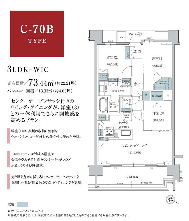 プランC-70Aタイプ