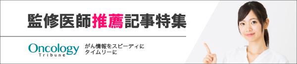 監修医師推薦記事!!