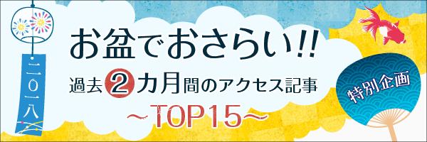 過去2カ月間のアクセス記事TOP15