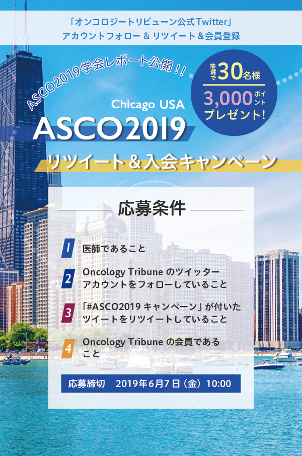 ASCO2019キャンペーン