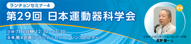 第29回 日本運動器科学会 ランチョンセミナ−4