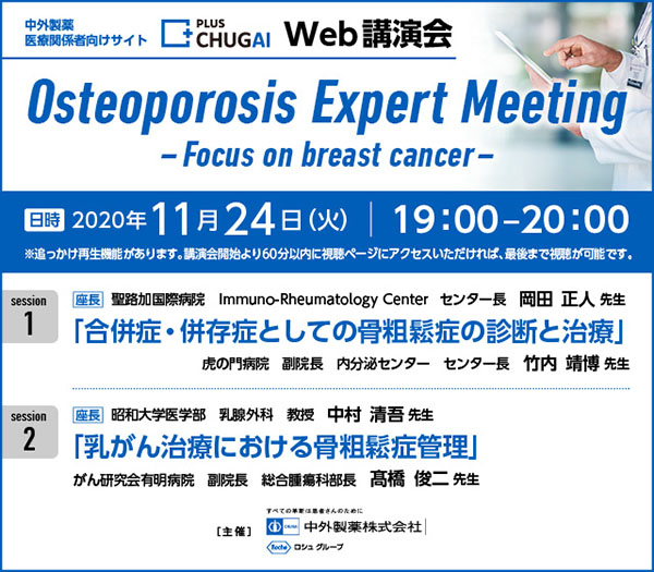 Osteoporosis Expert Meeting - Focus on breast cancer -