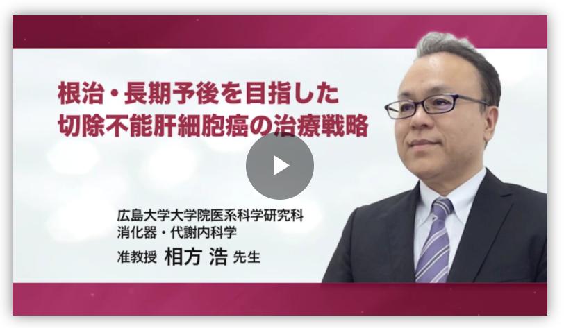 根治・長期予後を目指した切除不能肝細胞癌の治療戦略