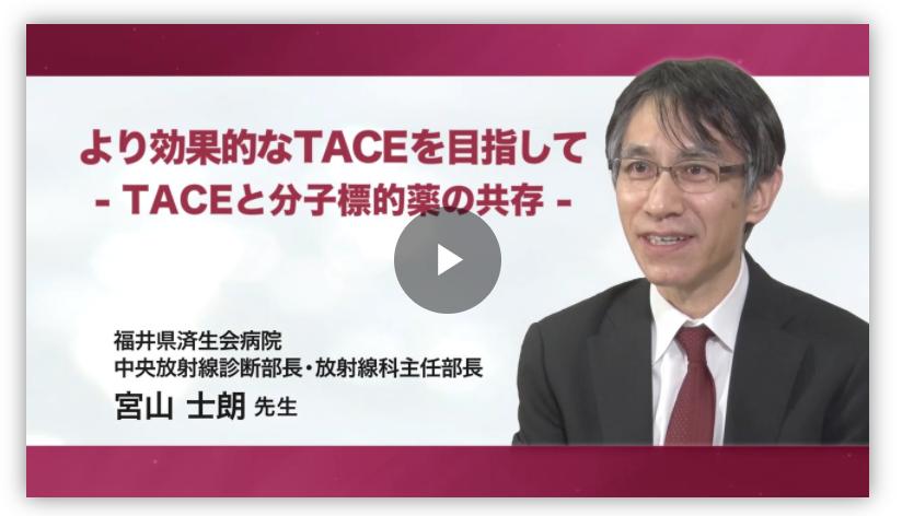 より効果的なTACEを目指して ~TACEと分子標的薬の共存~
