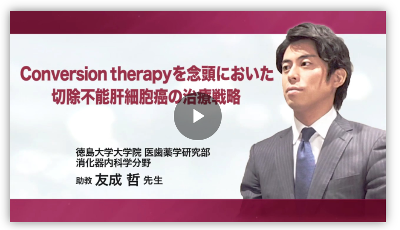 Conversion therapyを念頭においた切除不能肝細胞癌の治療戦略