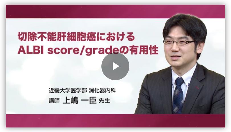 切除不能肝細胞癌におけるALBI score-gradeの有用性