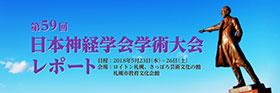 第59回日本神経学会学術大会レポート