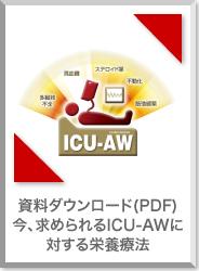 資料ダウンロード(PDF)今、求められるICU-AWに対する栄養療法