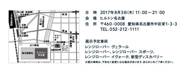 名古屋会場