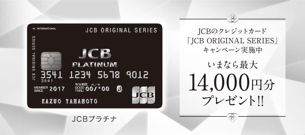 JCBのクレジットカード「JCB ORIGINAL SERIES」キャンペーン実施中 いまなら最大14,000円分プレゼント!!