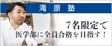 滝原塾 7名限定で医学部に全員合格を目指す!