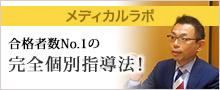 【メディカルラボ】 合格者数No1の完全個別指導法