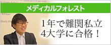 【メディカルフォレスト】1年で難関私立4大学に合格!