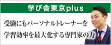 【学び舎東京Plus】受験にもパーソナルトレーナーを学習効率を最大化する専門家の力