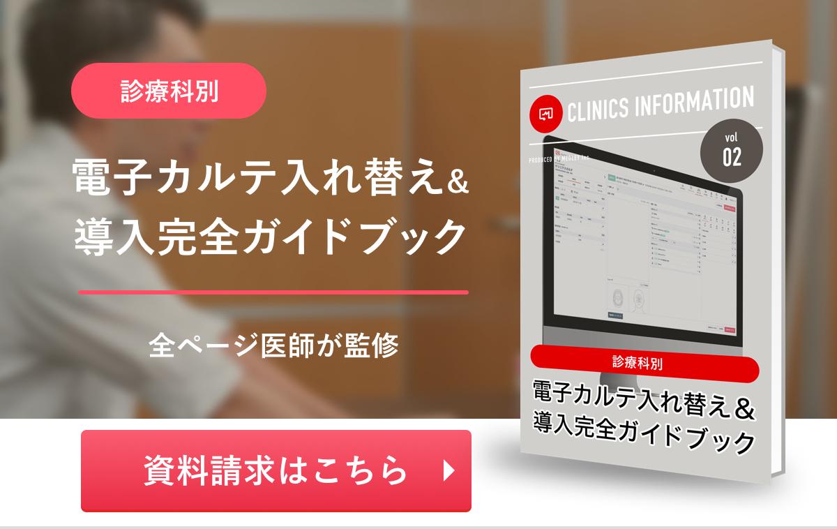 診療科別オンライン診療完全ガイドブック(全ページ医師が監修)