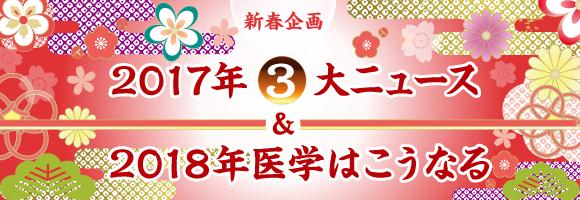 新春企画2018
