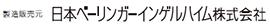 製造販売元 日本ベーリンガーインゲルハイム株式会社