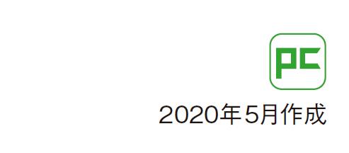 2020年5月作成