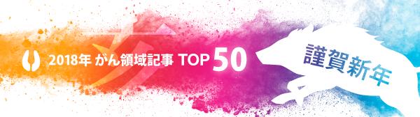 2019年トップ記事50