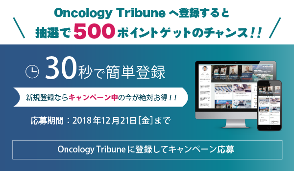 Oncology Tribuneへ登録すると抽選で500ポイントゲットのチャンス!!