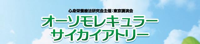【心身栄養療法研究会主催:東京講演会】オーソモレキュラー サイカイアトリー