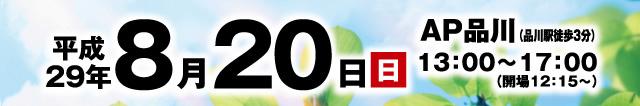 平成29年8月20日(日)13:00〜17:00(開場12:15〜) 場所:AP品川(品川駅徒歩3分)