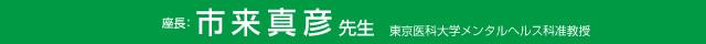 座長:市来真彦先生(東京医科大学メンタルヘルス科准教授)