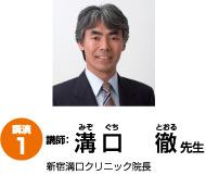 講演1 溝口 徹先生(新宿溝口クリニック院長)