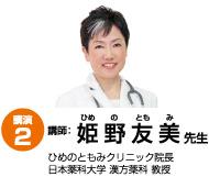 講演2 姫野友美先生(ひめのともみクリニック院長、日本薬科大学 漢方薬科 教授)