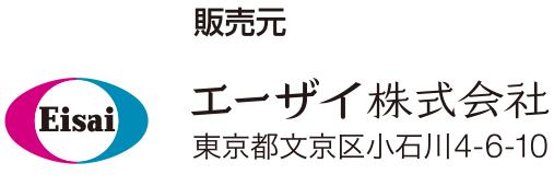 販売元 エーザイ株式会社
