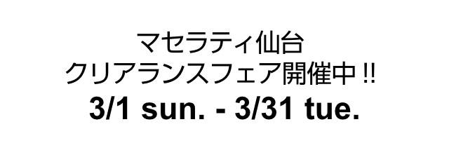 マセラティ仙台 クリアランスフェア開催中!! 3/1 sun. - 3.31 tue.