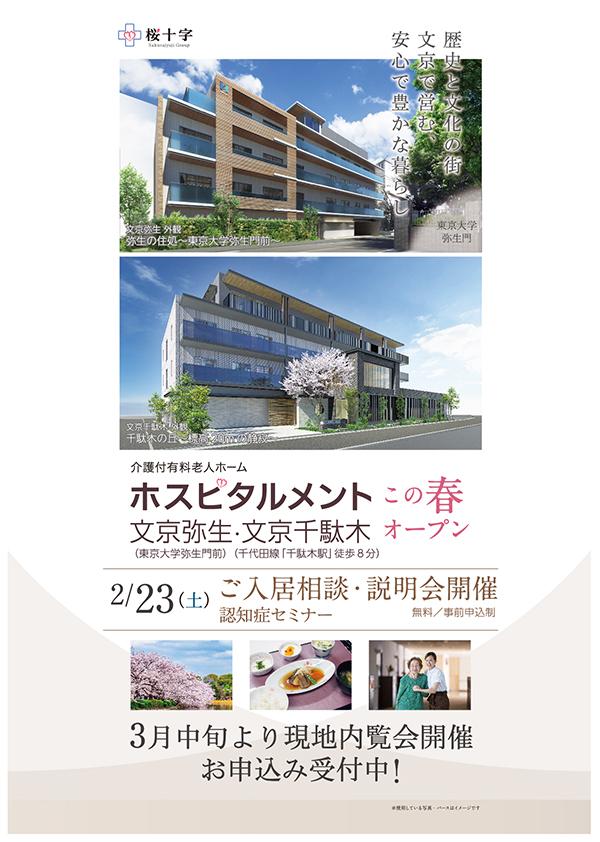 ホスピタルメント文京弥生・文京千駄木、この春オープン