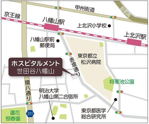 ホスピタルメント世田谷八幡山