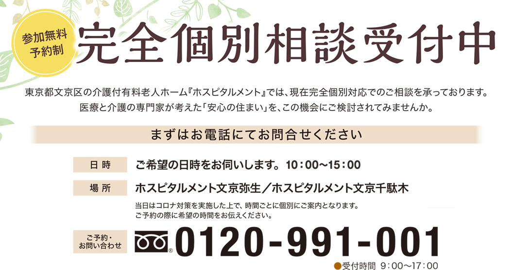 ホスピタルメント文京千駄木・文京弥生