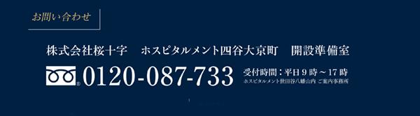 【四谷大京町にホスピタルメント新規開設!(予定)】病院が考える、安心の住まい。|