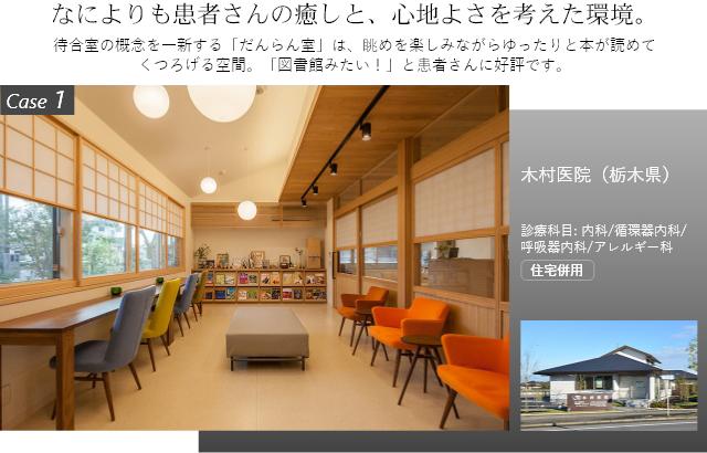 木村医院(栃木県)